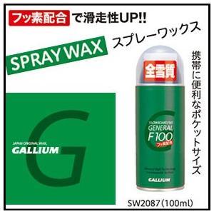 即日発送!【GALLIUM ガリウム】スプレーワックス フッ素配合WAXだから滑走性UP GENERAL・F100 SW2087