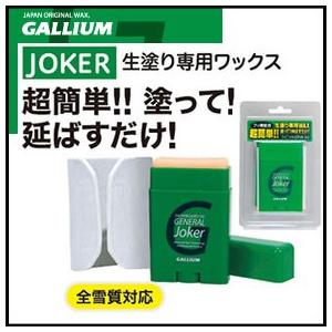 即日発送!【GALLIUM ガリウム】生塗り専用ワックス GENERAL JOKER SW2134