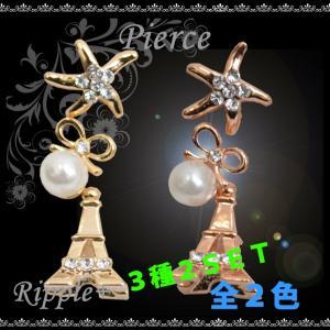 ヒトデ&リボン&エッフェル塔 ピアス 6点セット アクセサリー アクセ パール かわいい 可愛い 小さめ きらきら 原宿系 レディース|rippleplus-shop