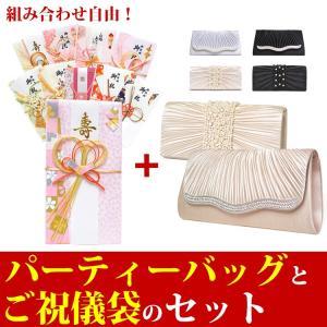 パーティーバッグ ご祝儀袋 結婚式 クラッチ 大きめ パーティバッグ クラッチバッグ 金封 のし袋 熨斗袋 出産祝い 成人祝い 御祝儀袋|rippleplus-shop