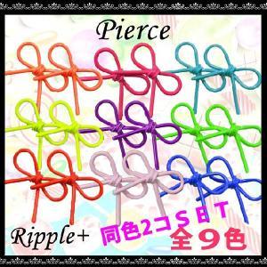 リボン ピアス アクセサリー アクセ 原宿系 カラフル カラー ネオン パステル かわいい 可愛い 小さめ レディース|rippleplus-shop