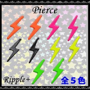イナズマ ピアス アクセサリー アクセ 原宿系 カラフル カラー ネオン かわいい レディース|rippleplus-shop