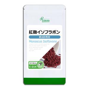 紅麹イソフラボン 約3か月分 C-214 サプリメント 送料無料