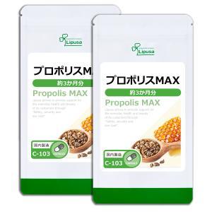 プロポリスMAX 約3か月分×2袋 C-103-2 サプリメント 健康 送料無料|サプリメント専門店リプサ