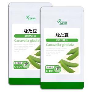 なた豆 約3か月分×2袋 C-104-2 サプリメント 健康 送料無料|サプリメント専門店リプサ