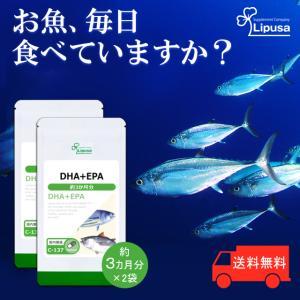 マグロのDHA+EPA 約3か月分×2袋 C-137-2 送...