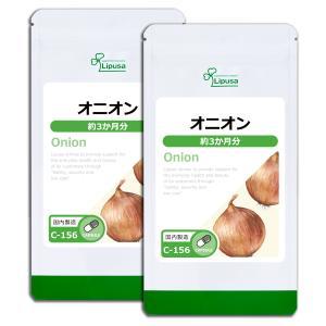 オニオン 約3か月分×2袋 C-156-2 送料無料 サプリ サプリメント