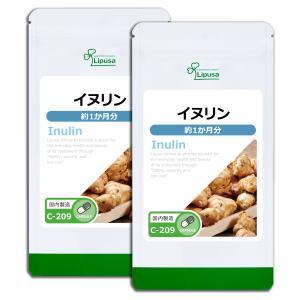 イヌリン (菊芋 キクイモ) 約1か月分×2袋 C-209-2 送料無料 サプリ サプリメント