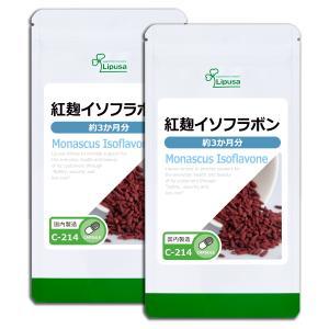 紅麹イソフラボン 約3か月分×2袋 C-214-2 サプリメント 送料無料