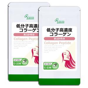 低分子高濃度コラーゲン 約3か月分×2袋 C-238-2 サプリメント 送料無料