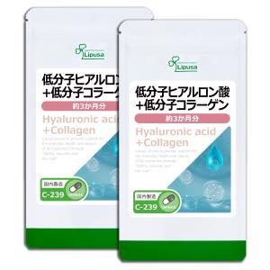 低分子ヒアルロン酸+低分子コラーゲン 約3か月分×2袋 C-239-2 サプリメント 美容 送料無料