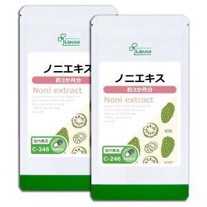 ノニエキス 約3か月分×2袋 C-246-2 送料無料 サプリ サプリメント