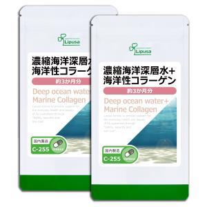 濃縮海洋深層水+海洋性コラーゲン 約3か月分×2袋 C-255-2 サプリメント 送料無料
