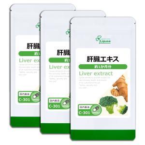 肝臓エキス 約1か月分×3袋 C-301-3 送料無料 サプリ サプリメント