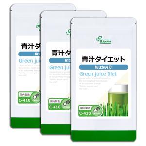 青汁ダイエット (旧商品名 スリム青汁) 約3か月分×3袋 C-410-3 サプリメント 送料無料