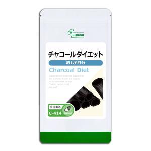 チャコールダイエット 約1か月分 C-414  チャコールクレンズ 活性炭 送料無料 サプリ サプリメント