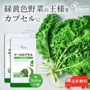 カルシウムやビタミンが豊富に含まれると言われるケール!  地中海地方原産のアブラナ科の野菜で、キャベ...