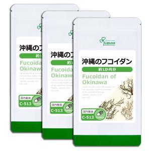 沖縄のフコイダン 約1か月分×3袋 C-513-3 送料無料 サプリ サプリメント