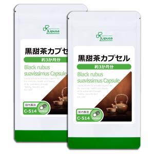 黒甜茶カプセル 約3か月分×2袋 C-514-2 送料無料 サプリ サプリメント