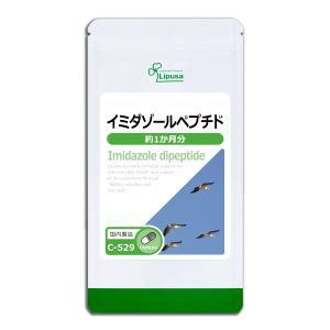 イミダゾールペプチド 約1か月分 C-529 送料無料 サプリ サプリメント