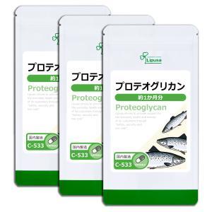 プロテオグリカン 約1か月分×3袋 C-533-3 サプリメント 健康 送料無料|サプリメント専門店リプサ