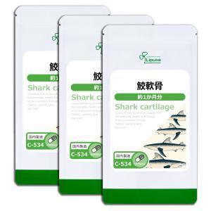 鮫軟骨 約1か月分×3袋 C-534-3 送料無料 サプリ ...
