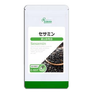セサミン 約1か月分 C-537 サプリメント 健康 送料無料