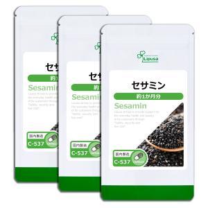 セサミン 約1か月分×3袋 C-537-3 サプリメント 健康 送料無料