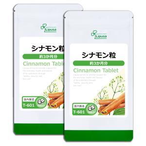 シナモン粒 約3か月分×2袋 T-601-2 送料無料 サプ...