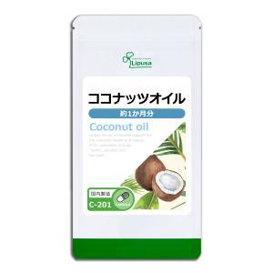 ココナッツオイル 約1か月分 C-201 送料無料 サプリ サプリメント