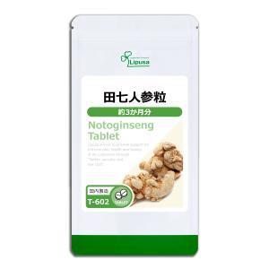 田七人参粒 約3か月分 T-602 サプリメント 健康 送料無料|サプリメント専門店リプサ