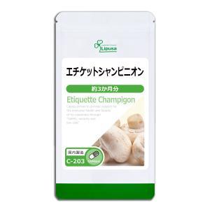 エチケットシャンピニオン 約3か月分 C-203 送料無料 サプリ サプリメント...