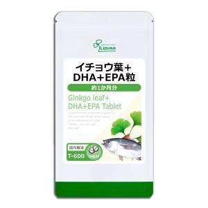 イチョウ葉+DHA・EPA粒 約1か月分 T-600 送料無...