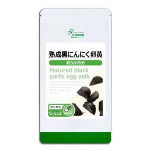 醗酵黒にんにくのパワー! 黒にんにく+卵黄を1粒に凝縮!  にんにくを自然の力で真っ黒になるまで熟成...
