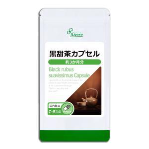 黒甜茶カプセル 約3か月分 C-514 送料無料 サプリ サプリメント