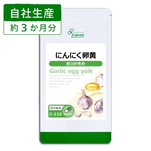 にんにく卵黄 約3か月分 C-110 サプリメント 送料無料