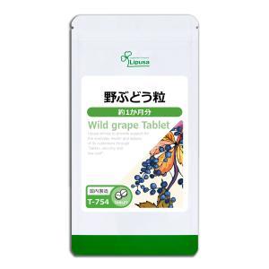 野ぶどうとは・・・ 日本国内の山野に自生しており、昔から薬草のひとつとして利用されてきました。  ポ...