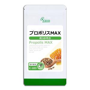 プロポリスMAX 約3か月分 C-103 サプリメント 健康 送料無料|サプリメント専門店リプサ