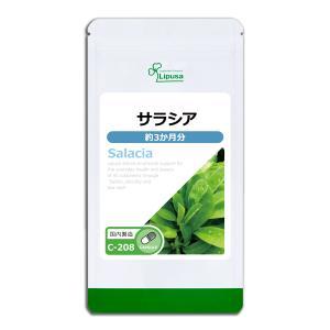 サラシア 約3か月分 C-208 サプリメント ダイエット 送料無料|サプリメント専門店リプサ