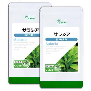 サラシア 約3か月分×2袋 C-208-2 サプリメント ダイエット 送料無料 サプリメント専門店リプサ