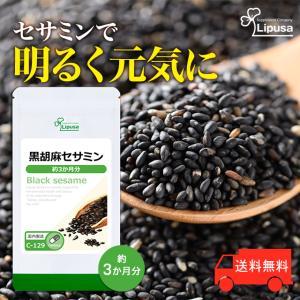 黒胡麻セサミン 約3か月分 C-129 サプリメント 健康 送料無料