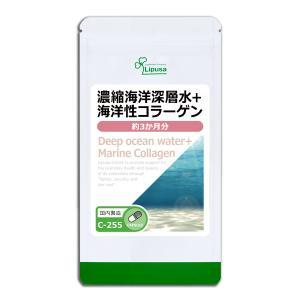 濃縮海洋深層水+海洋性コラーゲン 約3か月分 C-255 サプリメント 送料無料