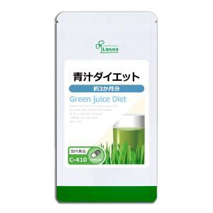 青汁ダイエット (旧商品名 スリム青汁) 約3か月分 C-410 サプリメント 送料無料