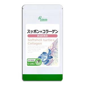 スッポン+コラーゲン 約3か月分 C-241 サプリメント 送料無料