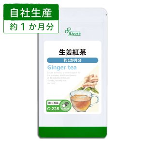 生姜紅茶 約1か月分 C-228 送料無料 サプリ サプリメント