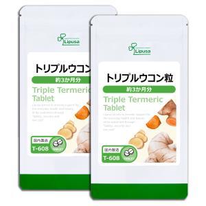 トリプルウコン粒 約3か月分×2袋 T-608-2 送料無料...