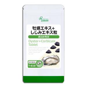 牡蠣エキス+しじみエキス粒 約3か月分 T-610 サプリメント 送料無料