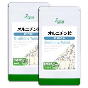 オルニチン粒 約3か月分×2袋 T-651-2 サプリメント 送料無料