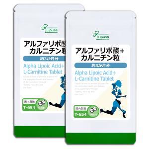アルファリポ酸+カルニチン粒 約3か月分×2袋 T-654-2 サプリメント ダイエット 送料無料|サプリメント専門店リプサ