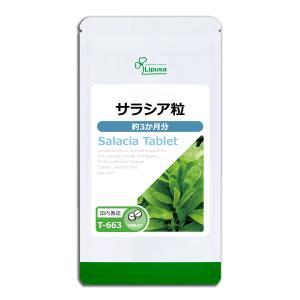 サラシア粒 約3か月分 T-663 サプリメント ダイエット 送料無料|サプリメント専門店リプサ